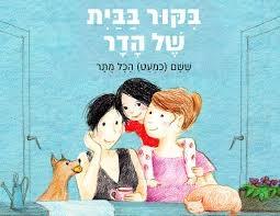 משפחות שונות בספרות הילדים- ספר חדש והצגה חוזרת של פוסט בנושא מהשנה שעברה