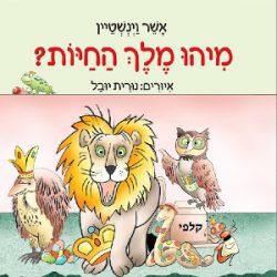 מיהו מלך החיות? ספר ילדים חדש. מוגש כחומר למחשבה לפני הבחירות