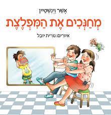 מחנכים את המפלצת – ספר ילדים על שיימינג וחרמות