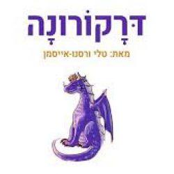 דרקורונה בעברית ובערבית-ספר תמונות דיגיטלי לילדי הגן