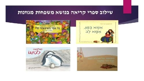 ספרי קריאה בנושא משפחות מגוונות שקופית ערוך