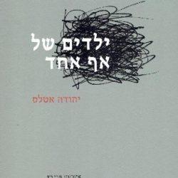 """""""ילדים של אף אחד"""" – מאת יהודה אטלס בהוצאת חרוב"""